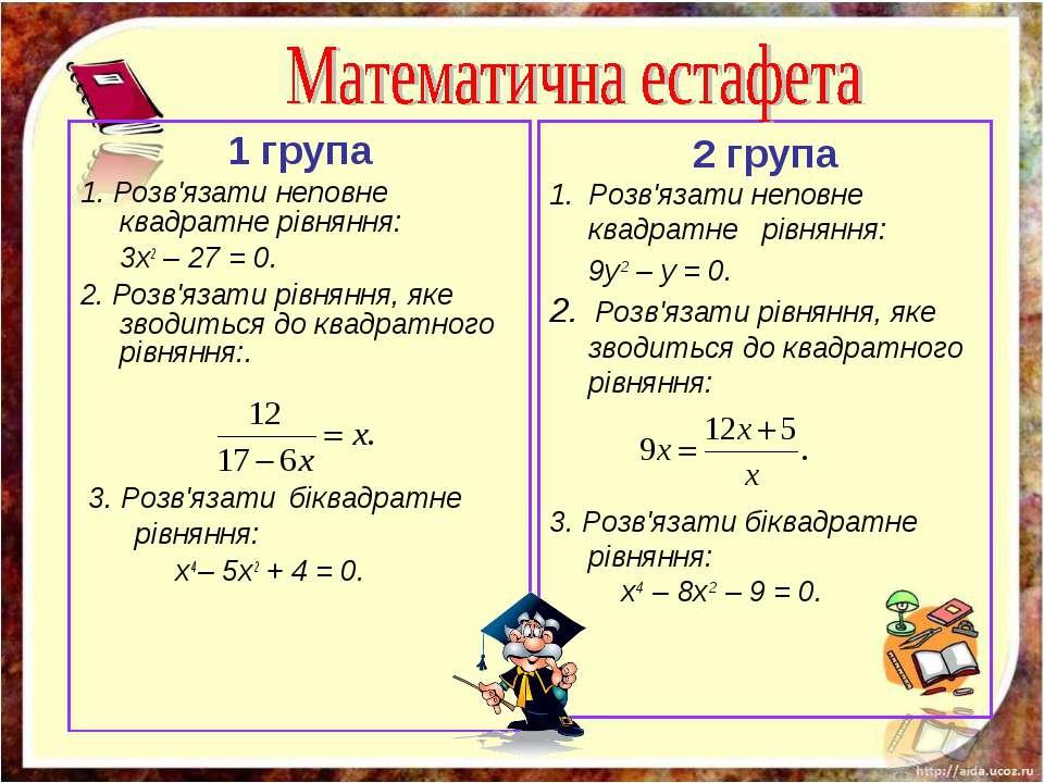 1 група 1. Розв'язати неповне квадратне рівняння: 3х2 – 27 = 0. 2. Розв'язати...