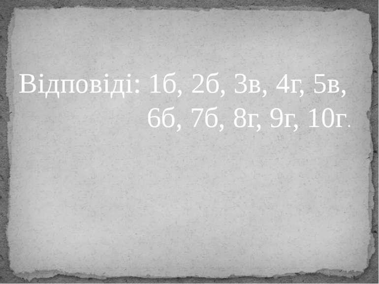 Відповіді: 1б, 2б, 3в, 4г, 5в, 6б, 7б, 8г, 9г, 10г.