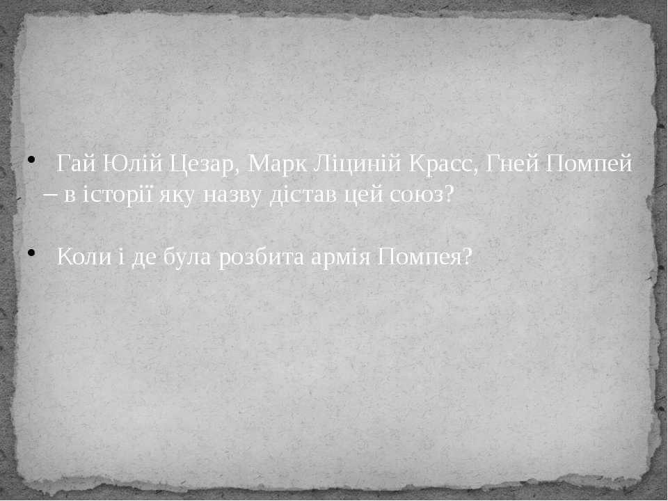 Гай Юлій Цезар, Марк Ліциній Красс, Гней Помпей – в історії яку назву дістав ...
