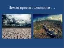 Земля просить допомоги …