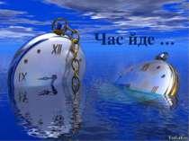Час йде …