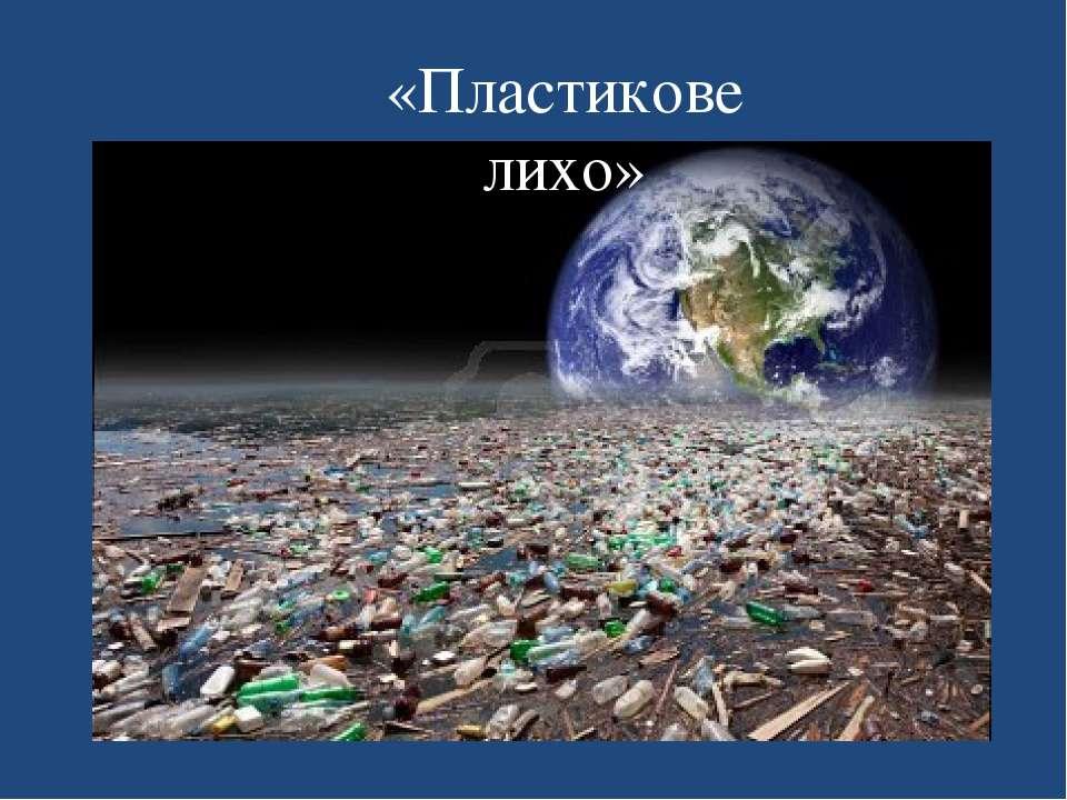 «Пластикове лихо»