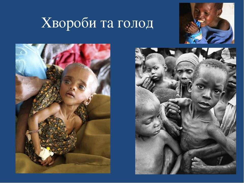 Хвороби та голод