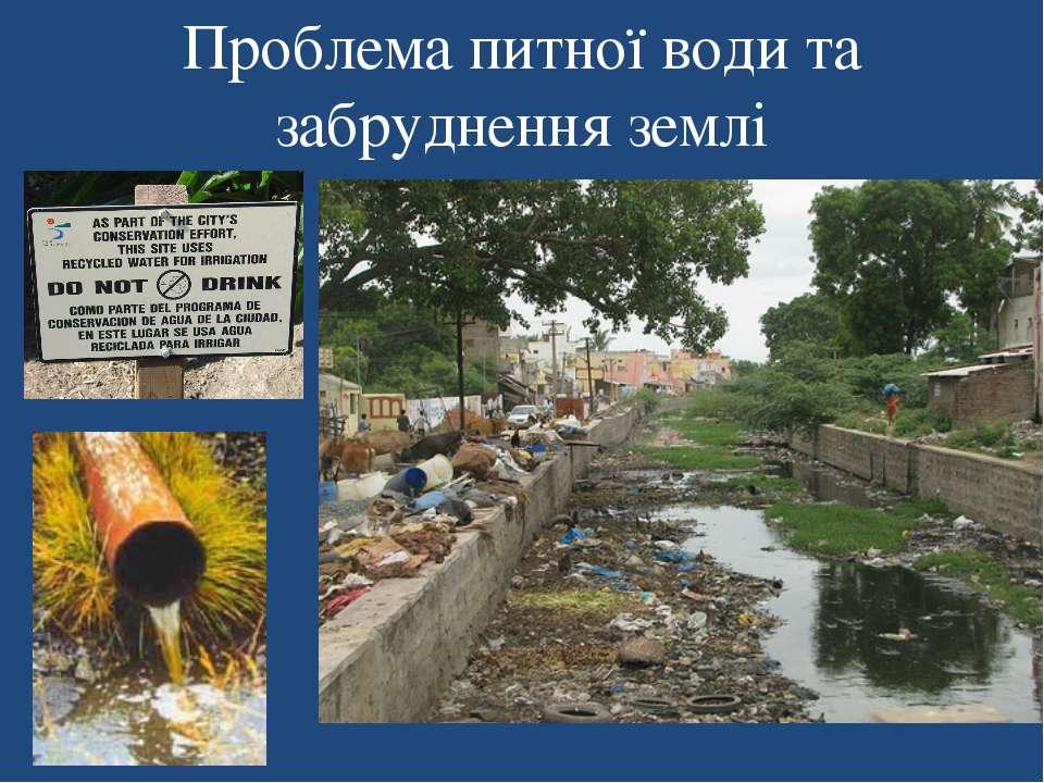 Проблема питної води та забруднення землі