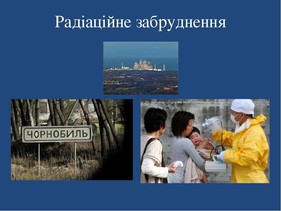 Радіаційне забруднення