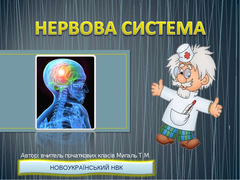 Автор: вчитель початкових класів Мигаль Т.М.