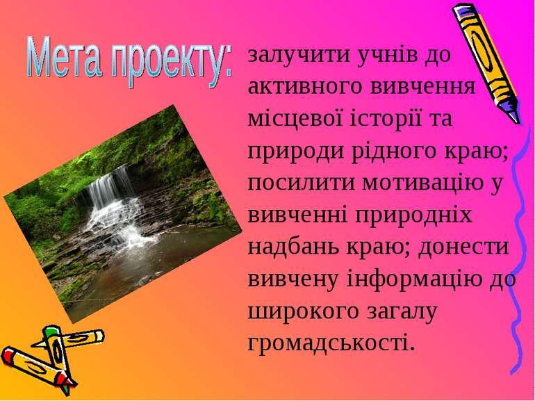 залучити учнів до активного вивчення місцевої історії та природи рідного краю...