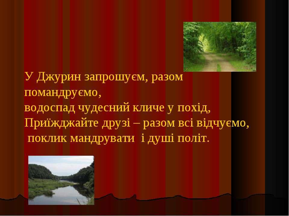 У Джурин запрошуєм, разом помандруємо, водоспад чудесний кличе у похід, Приїж...