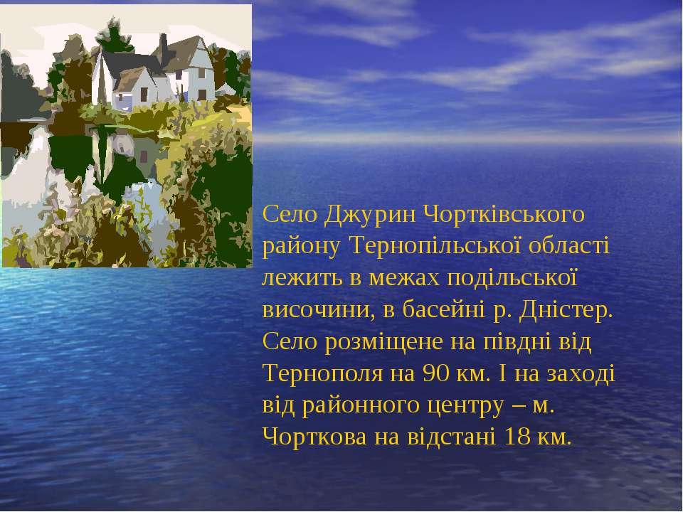 Село Джурин Чортківського району Тернопільської області лежить в межах поділь...