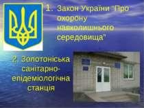 """Закон України """"Про охорону навколишнього середовища"""" 2. Золотоніська санітарн..."""