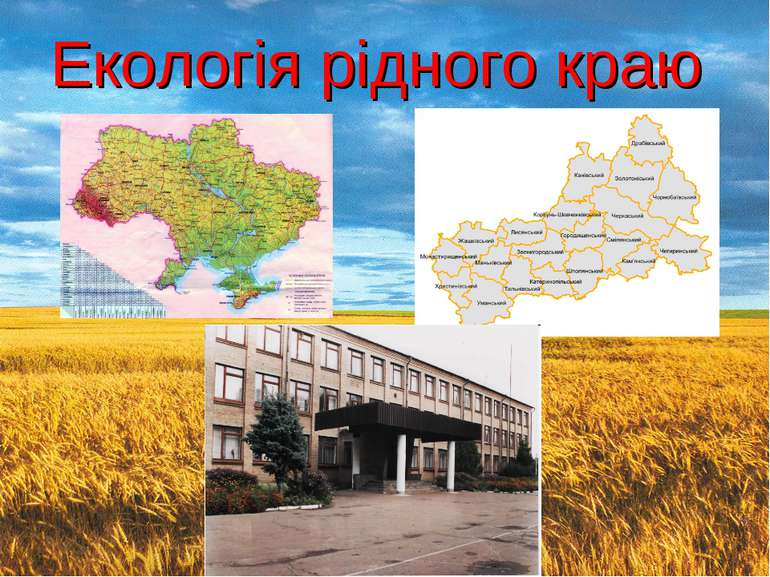 Екологія рідного краю