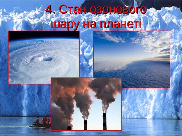 4. Стан озонового шару на планеті