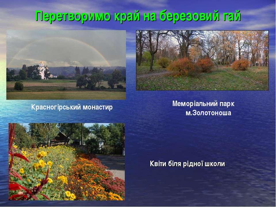 Перетворимо край на березовий гай Красногірський монастир Меморіальний парк м...