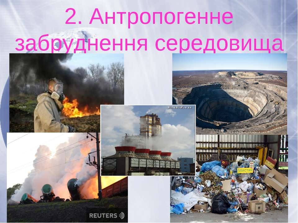 2. Антропогенне забруднення середовища
