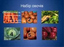 Набір овочів 1 2 3 4 5 6