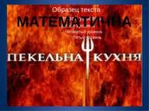 МАТЕМАТИЧНА