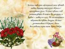 Зелень створює ефектний тон квітів, надає букету закінчені обриси і прикрашає...