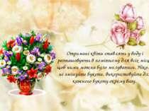 Отримані квіти ставлять у воду і розташовують в помітному для всіх місці, щоб...