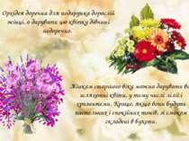 Орхідея доречна для подарунка дорослій жінці, а дарувати цю квітку дівчині не...