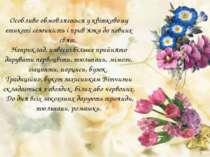 Особливо обмовляється у квітковому етикеті сезонність і прив'язка до певних с...