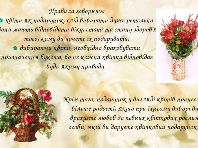 Правила говорять: квіти як подарунок, слід вибирати дуже ретельно. Вони мають...