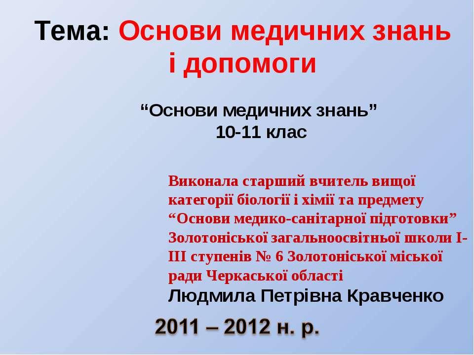 """Тема: Основи медичних знань і допомоги """"Основи медичних знань"""" 10-11 клас Вик..."""