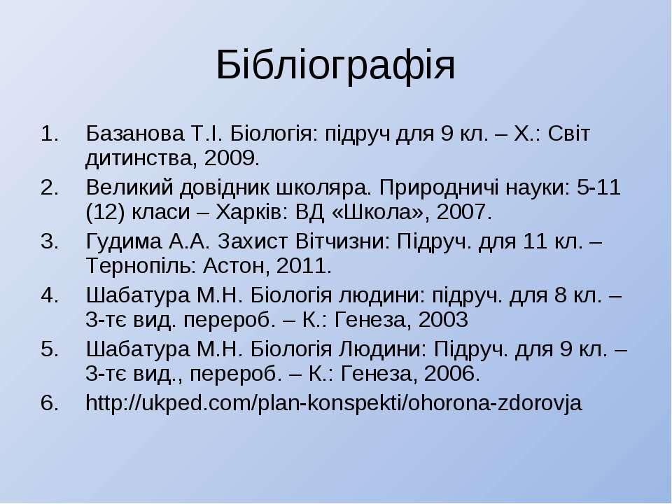 Бібліографія Базанова Т.І. Біологія: підруч для 9 кл. – Х.: Світ дитинства, 2...