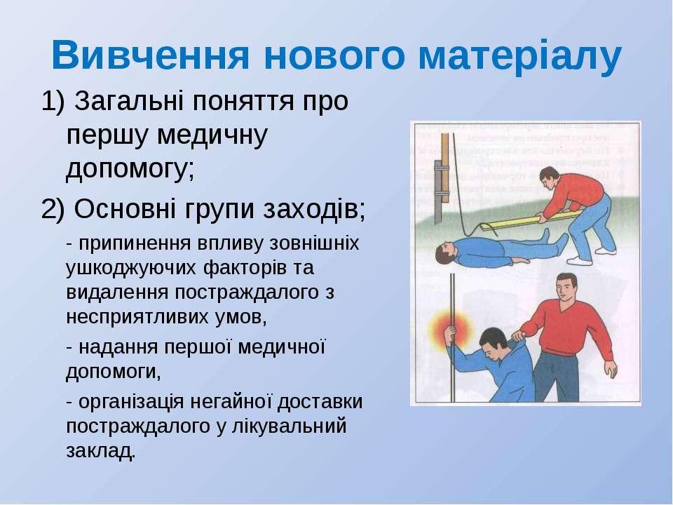 Вивчення нового матеріалу 1) Загальні поняття про першу медичну допомогу; 2) ...