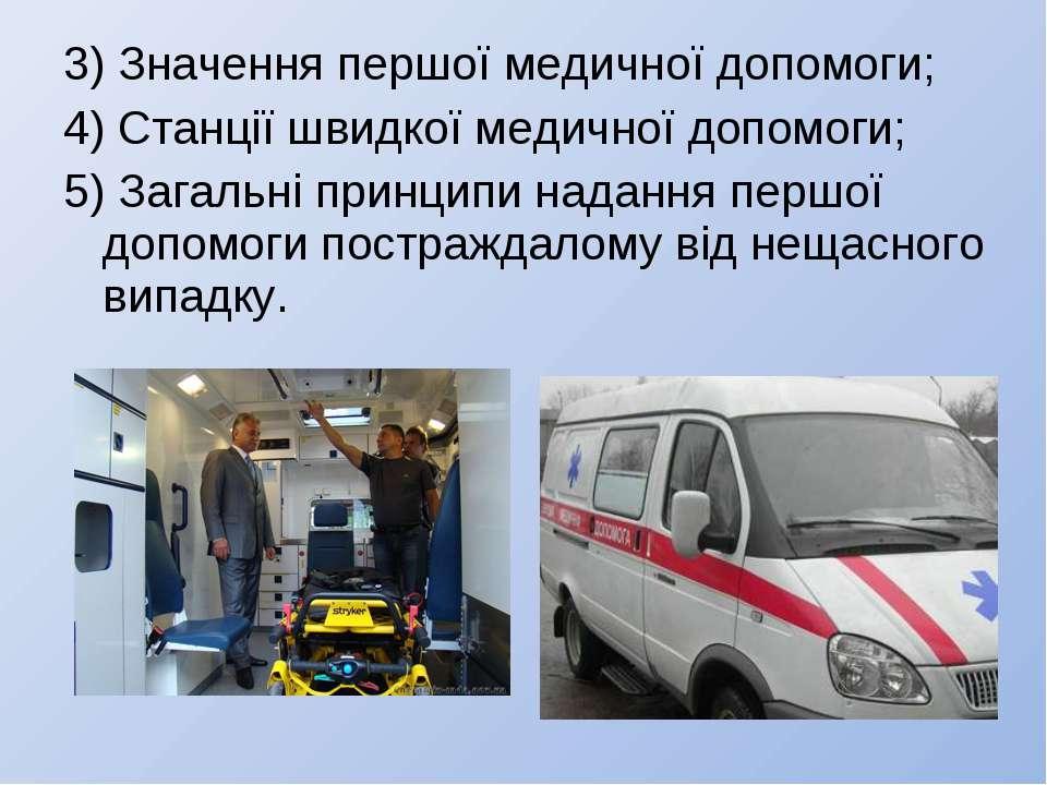 3) Значення першої медичної допомоги; 4) Станції швидкої медичної допомоги; 5...