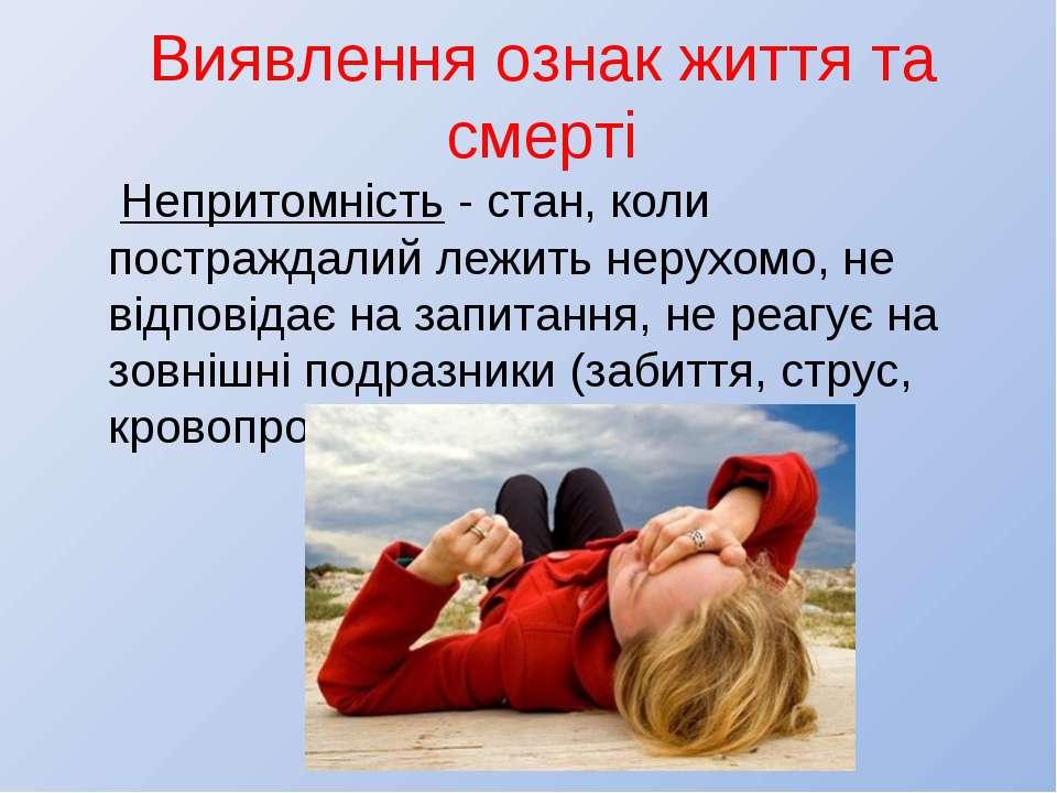 Виявлення ознак життя та смерті Непритомність - стан, коли постраждалий лежит...