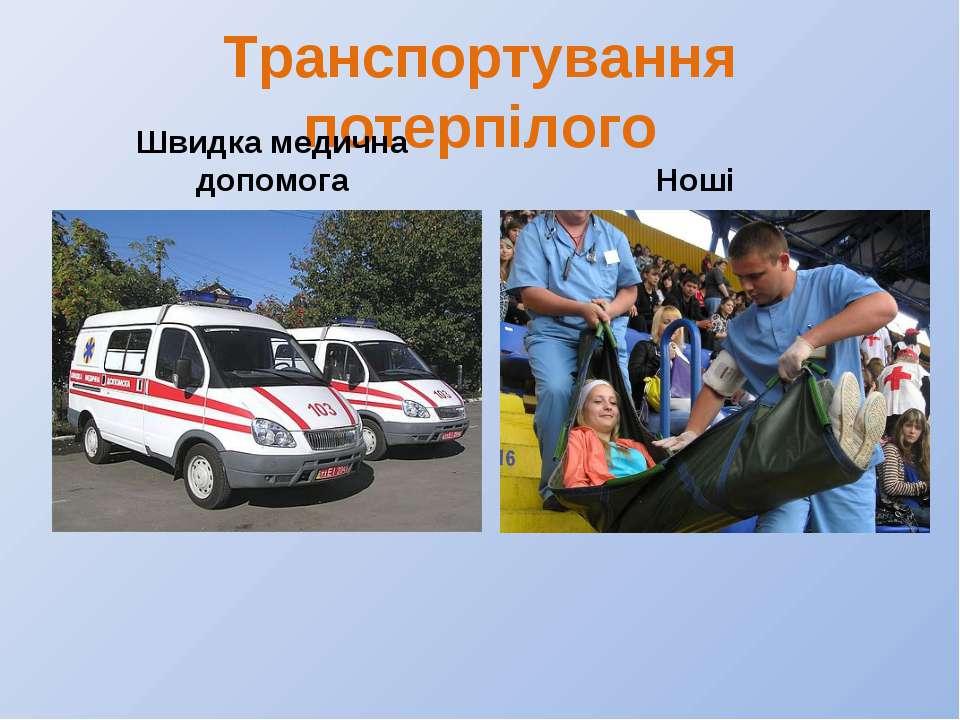 Транспортування потерпілого Швидка медична допомога Ноші