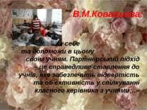 В.М.Ковальова: «Пізнай самого себе та допоможи в цьому своїм учням. Партнерсь...