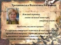 Трохановська Валентина Василівна Класний керівник, вчитель вищої категорії, с...