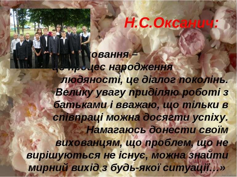 Н.С.Оксанич: «Вірю, що виховання – це процес народження людяності, це діалог ...