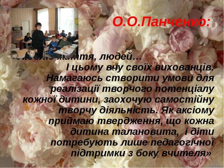 О.О.Панченко: «Люблю життя, людей… І цьому вчу своїх вихованців. Намагаюсь ст...