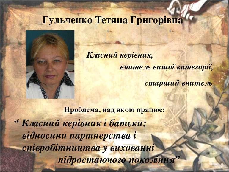 Гульченко Тетяна Григорівна Класний керівник, вчитель вищої категорії, старши...