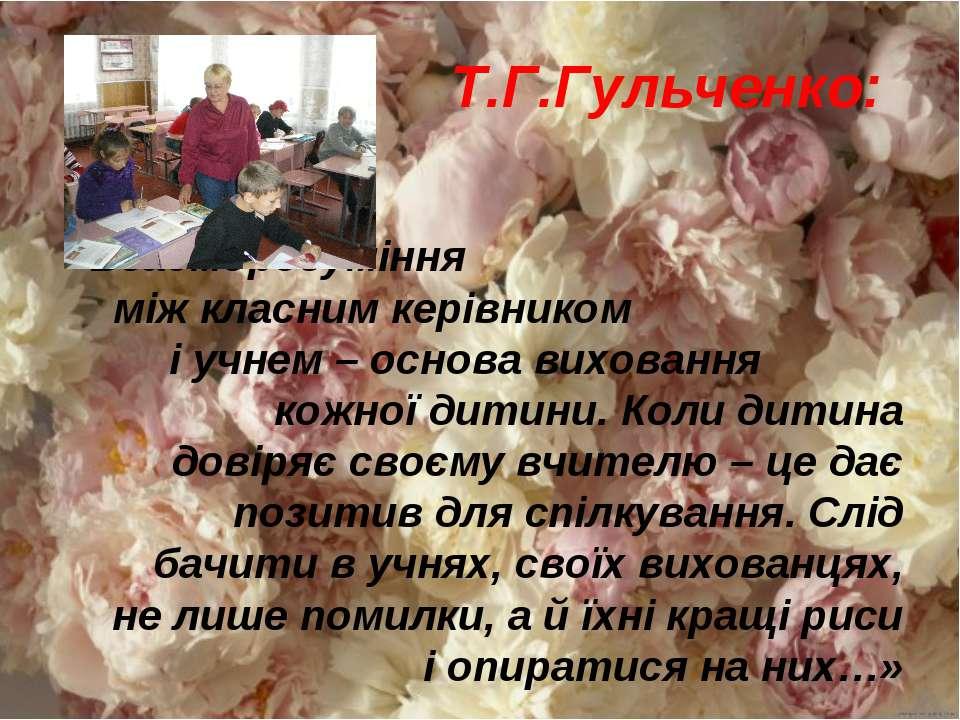 Т.Г.Гульченко: «Взаєморозуміння між класним керівником і учнем – основа вихов...