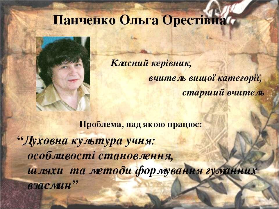 Панченко Ольга Орестівна Класний керівник, вчитель вищої категорії, старший в...