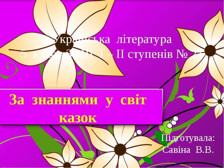 За знаннями у світ казок Українська література 5 клас ЗОШ I – II ступенів № 2...
