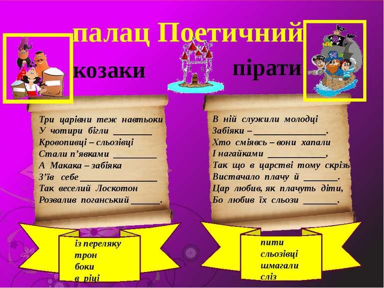 палац Поетичний пірати козаки Три царівни теж навтьоки У чотири бігли _______...