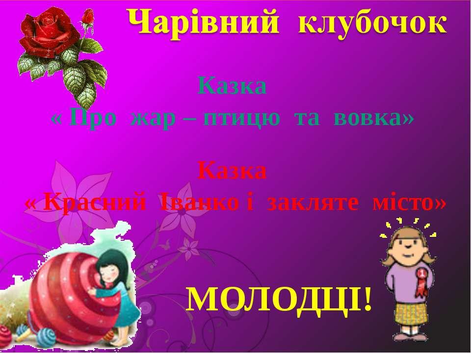 Казка « Про жар – птицю та вовка» Казка « Красний Іванко і закляте місто» МОЛ...