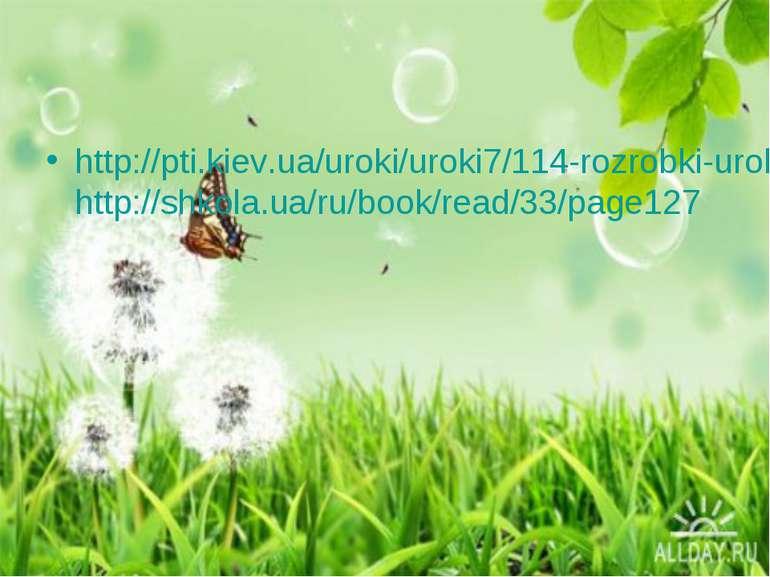 http://pti.kiev.ua/uroki/uroki7/114-rozrobki-urokiv-do-temi-vishhi-sporovi-ro...