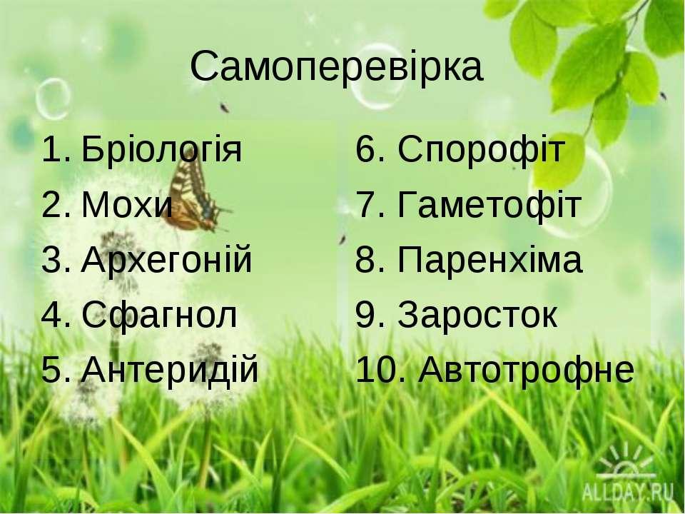 Самоперевірка Бріологія Мохи Архегоній Сфагнол Антеридій 6. Спорофіт 7. Гамет...