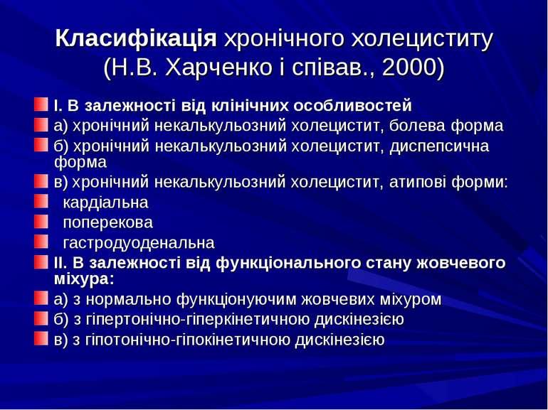 Класифікація хронічного холециститу (Н.В. Харченко і співав., 2000) І. В зале...