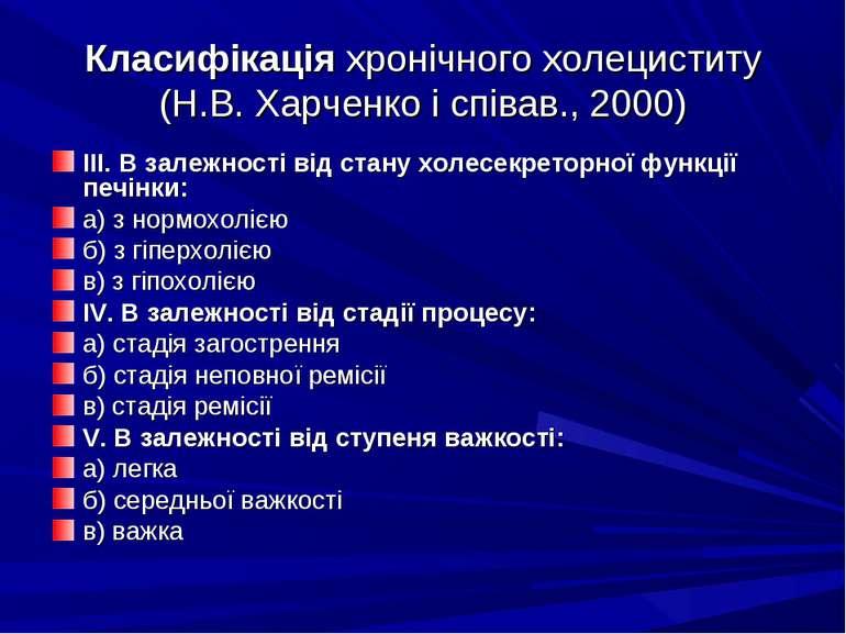 Класифікація хронічного холециститу (Н.В. Харченко і співав., 2000) ІІІ. В за...