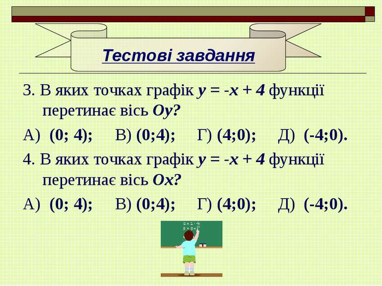 3. В яких точках графік у = -х + 4 функції перетинає вісь Оу? А) (0; 4); В) (...