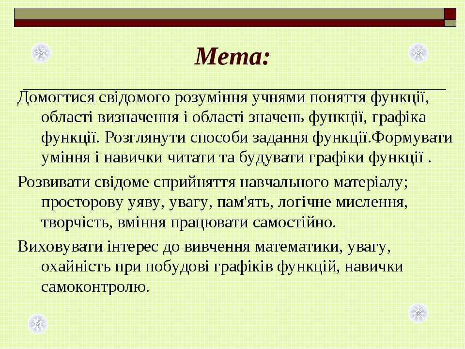 Мета: Домогтися свідомого розуміння учнями поняття функції, області визначенн...