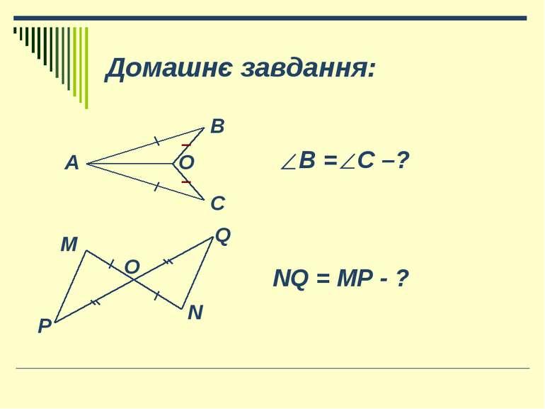 Домашнє завдання: А О С В В = С –? O Q P M N NQ = MP - ?