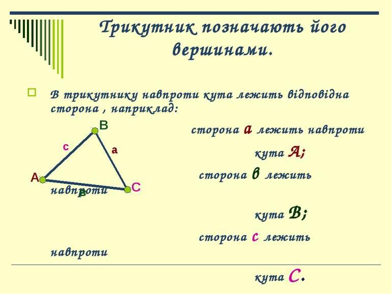Трикутник позначають його вершинами. В трикутнику навпроти кута лежить відпов...