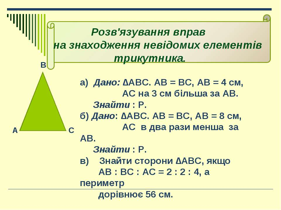 В А С а) Дано: ∆АВС. АВ = ВС, АВ = 4 см, АС на 3 см більша за АВ. Знайти : Р....